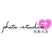 光影人生photo studio!