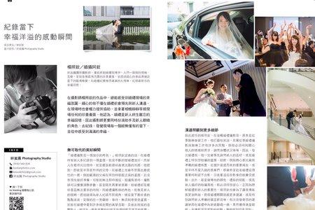 絆嵐攝.阿欽 新娘物語雜誌專訪