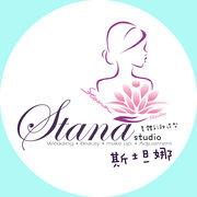 Stana 斯坦娜美體彩妝造型工作室