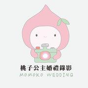 桃子公主婚禮錄影!