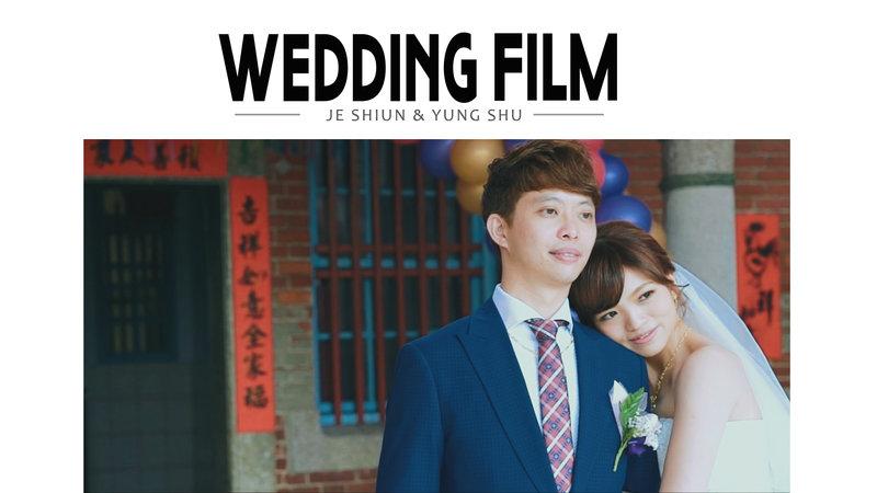 婚禮紀錄│動態錄影-單儀式+晚宴作品