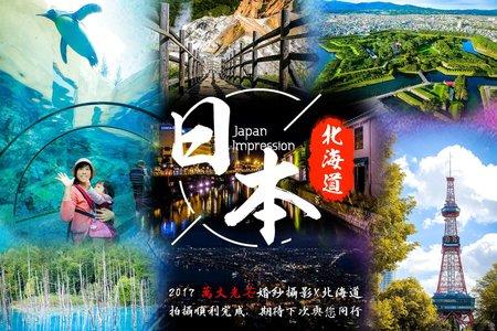 萬丈光芒|日本北海道海外婚紗