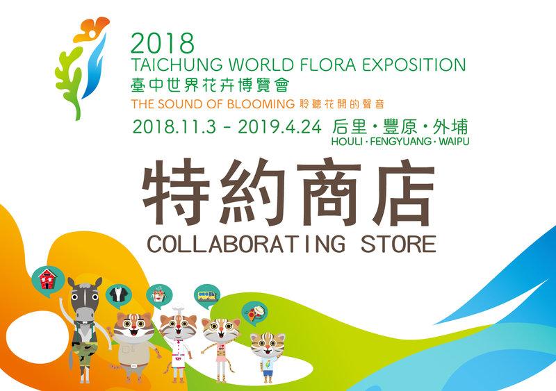 2018臺中世界花卉博覽會特約商店