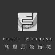 高雄翡麗婚禮!