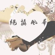 絕攝風華~經典婚禮攝影(平面+片段錄影)