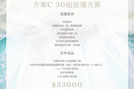 自助婚紗-33000-30組拍攝方案