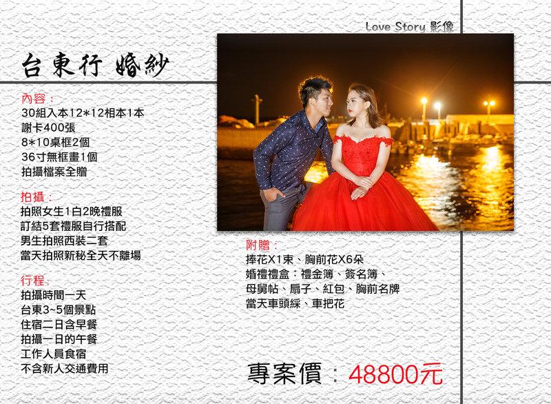 台東行-婚紗專案作品
