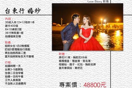台東行-婚紗專案