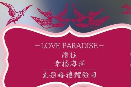 [婚禮體驗日活動]LOVE PARADISE/遇見浪漫婚禮/台北雅悅會館旗艦館