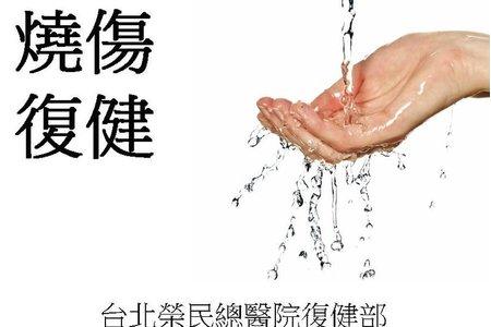 [衛教短片拍攝]燒燙傷復健/職能治療/臺北榮民總醫院復健部