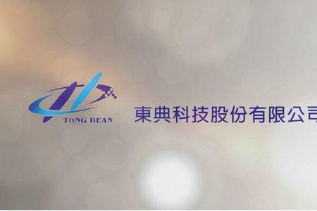 [公司產品宣傳廣告]e化點檢系統優勢/新竹東典科技