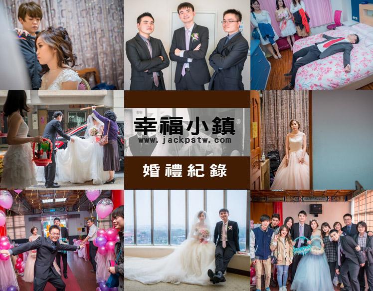 蓮潭會館-迎娶婚宴(編號:549010) - 幸福小鎮-婚禮紀錄 - 結婚吧
