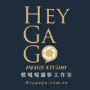HGG Image 嘿嘎嘎攝影工作室