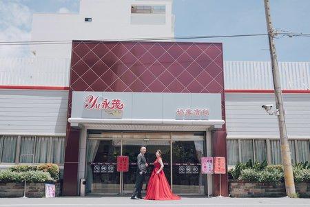 婚禮紀錄|鴻昌❤ 映慈 永茂婚宴會館