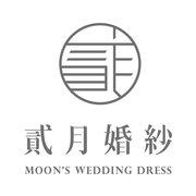 貳月婚紗 moon's wedding!