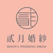 貳月婚紗 moon's wedding