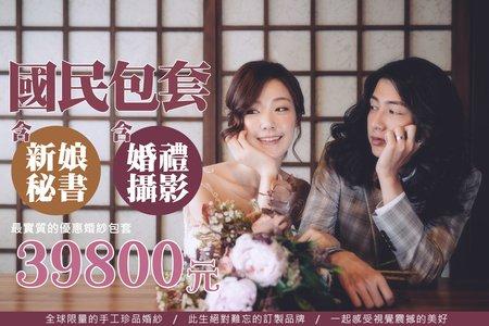 訂包套送新娘秘書與婚禮攝影39800元