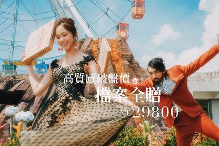 【振興方案】夏季檔案全贈婚紗攝影