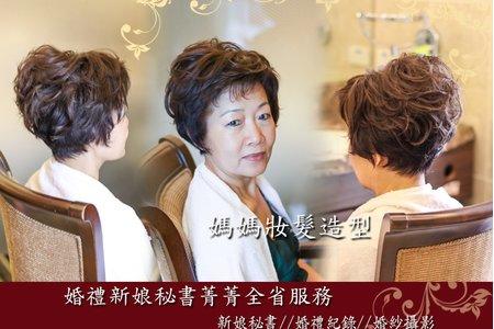 婚禮新娘秘書-媽媽妝髮作品集