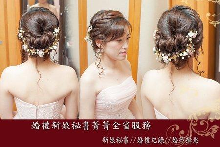 (新竹-港南運河濱海風景餐廳)訂婚午宴造型新娘秘書