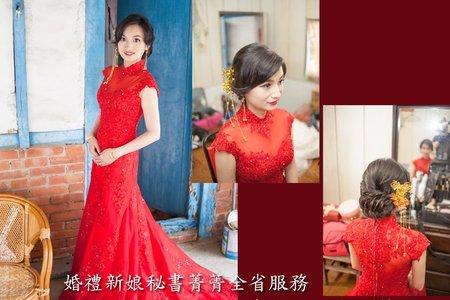 台南婚禮新娘秘書菁菁-結婚新秘服務婚禮宴客