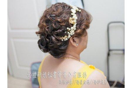 婚禮新娘秘書菁菁全省到府服務(高雄-)結婚新娘秘書服務