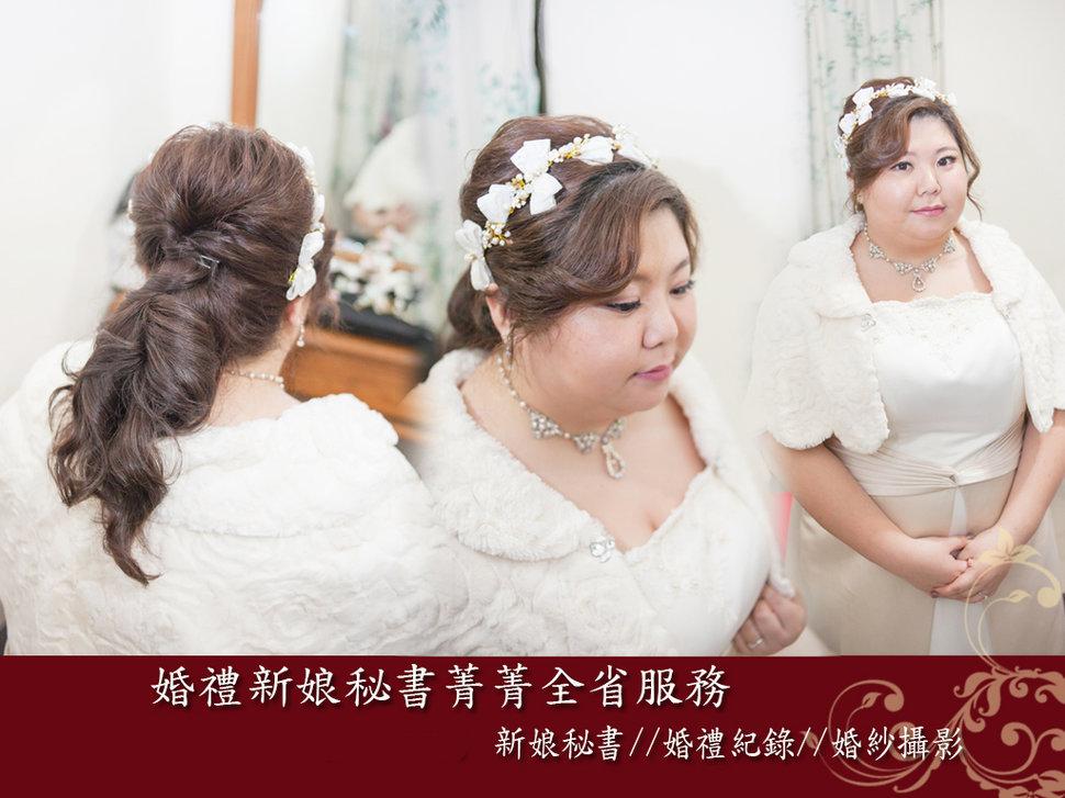婚禮新娘秘書 菁菁 - 婚禮新娘秘書菁菁《結婚吧》