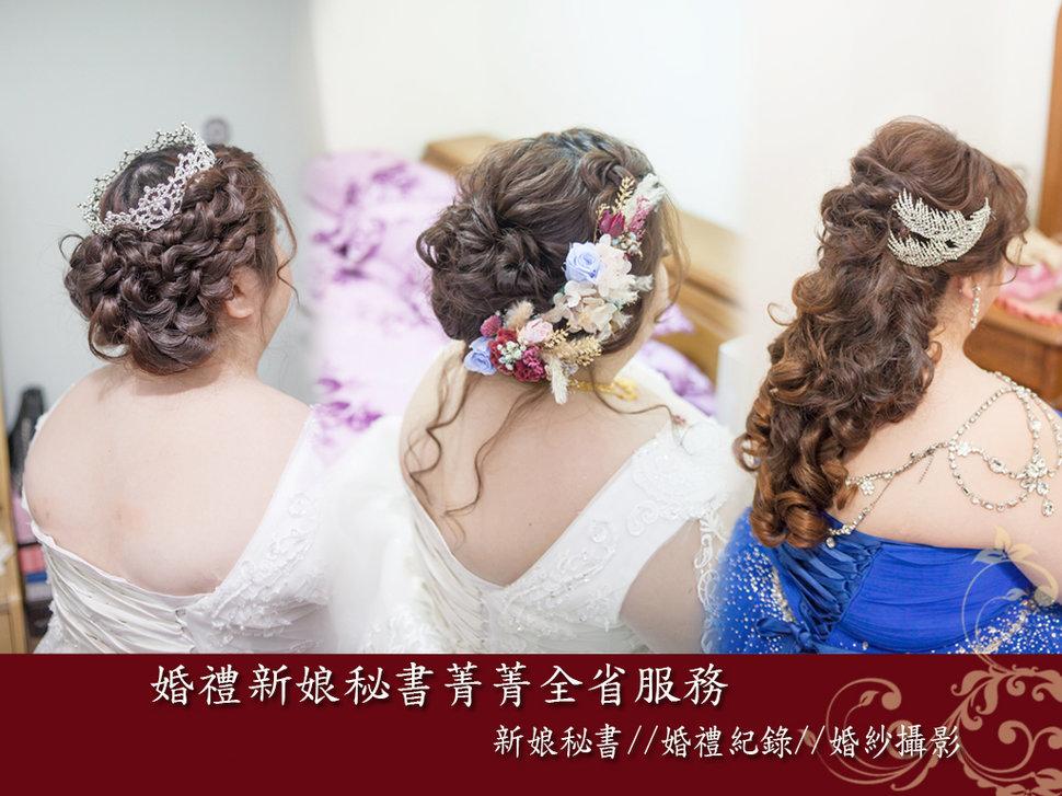 婚禮新娘秘書菁菁 - 婚禮新娘秘書菁菁《結婚吧》