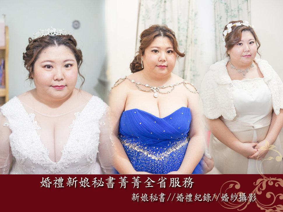 婚禮新娘秘書菁菁 婚禮新娘秘書菁菁 - 婚禮新娘秘書菁菁《結婚吧》