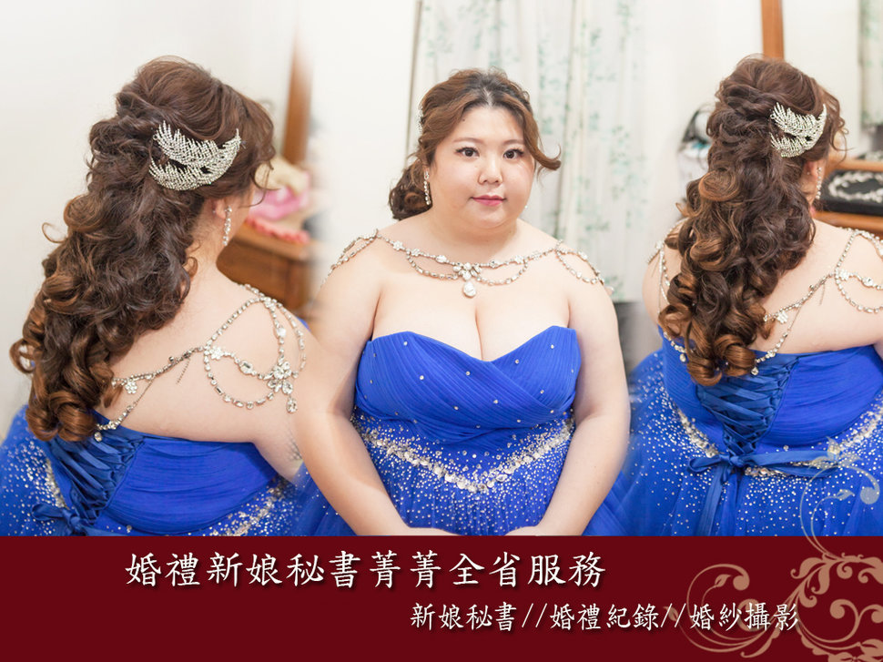新娘秘書菁菁 - 婚禮新娘秘書菁菁《結婚吧》