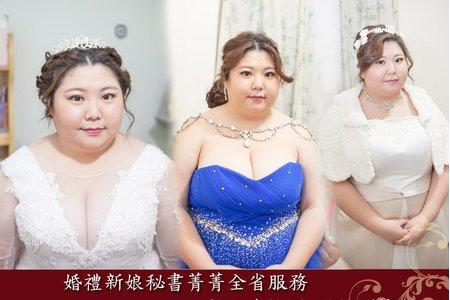 婚禮新娘秘書菁菁[小官 ]結婚晚宴全程造型新秘服務~(台北新莊-八里)結婚晚宴造型新秘