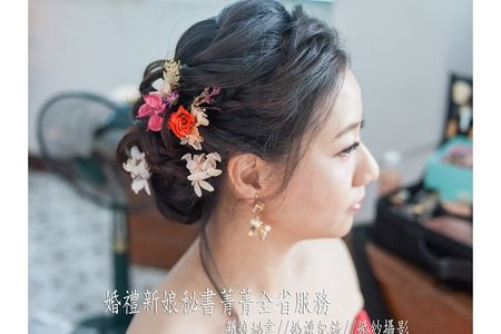 婚禮新娘秘書菁菁全省到府服務(台南歸仁-台南)訂婚新娘秘書服務