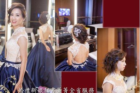 婚禮新娘秘書菁菁全省到府服務(台南-台北板橋)結婚晚宴新娘秘書服務