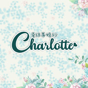 夏綠蒂婚婚 Charlotte!