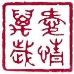 台南愛情萬歲故事館!
