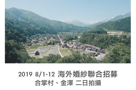 2019 8/1-12 海外婚紗聯合招募