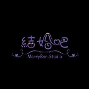 結婚吧 Marry Bar婚紗攝影工作室