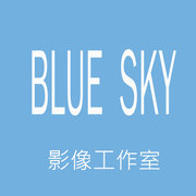 Blue Sky 影像工作室!