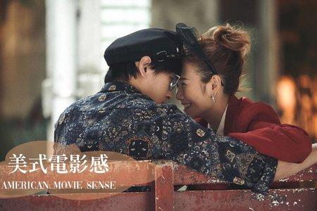 【辛辛克萊】x精選便服美式輕婚紗  大稻埕pier5、中山商圈
