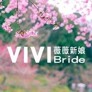 VIVI Bride 薇薇新娘 婚紗攝影