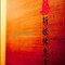 紀-(六福皇宮)(編號:521418)