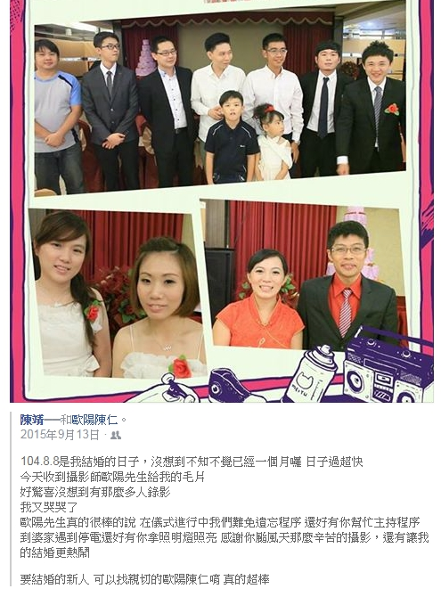 1505280696381 - Mr. Happiness 幸福先生《結婚吧》