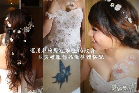 遠英婚禮/蝴蝶刺青化作花朵彩繪