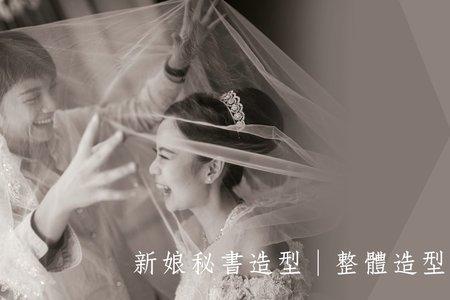 新娘秘書-整體造型服務