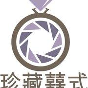 珍藏囍式-新秘/平面/錄影/主持/求婚