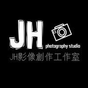 JH影像創作工作室