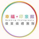 幸福印象館 婚禮攝影團隊