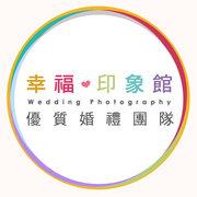 幸福印象館 婚禮攝影團隊!