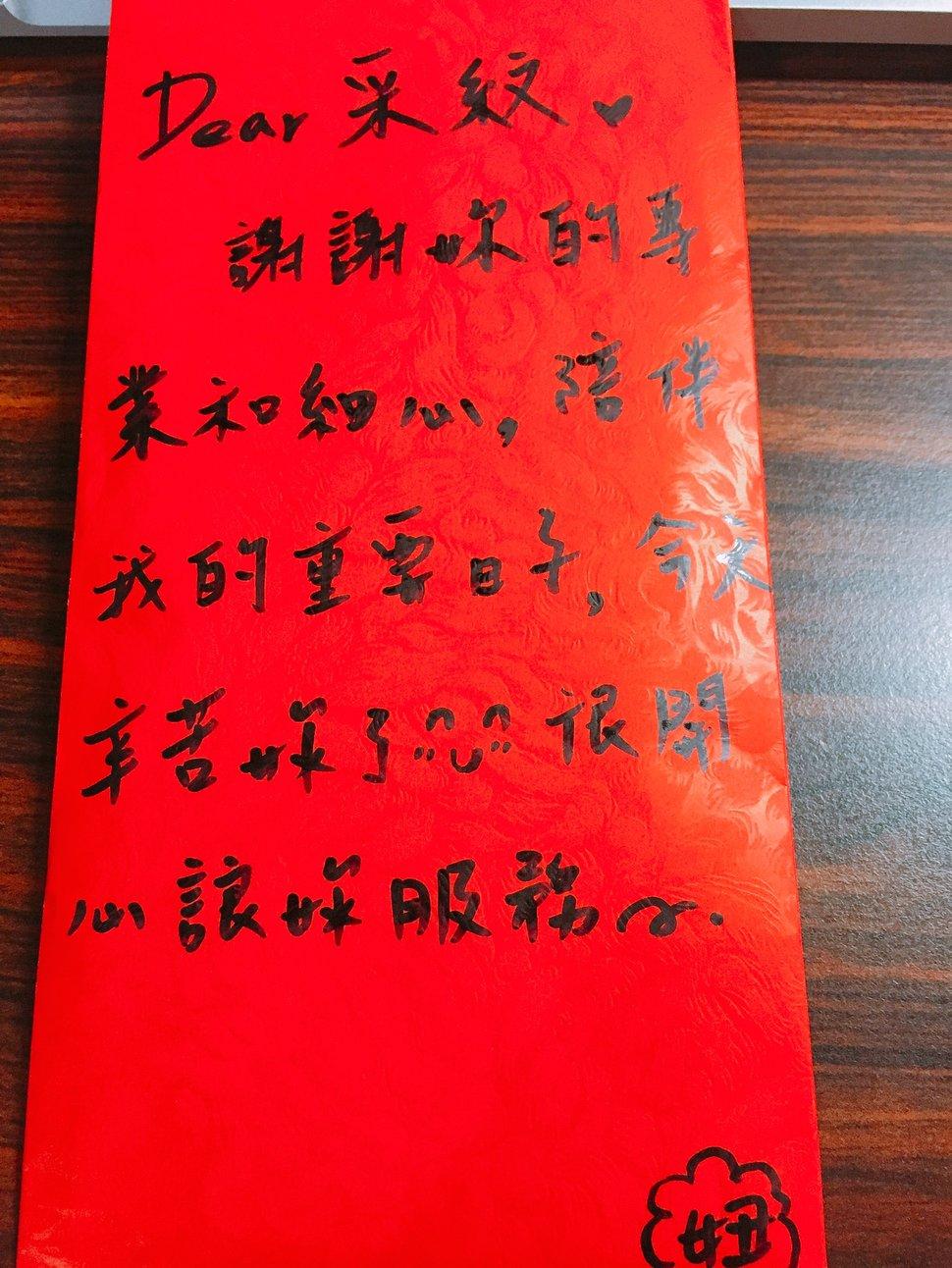 S__58712066 - 新秘采紋《結婚吧》