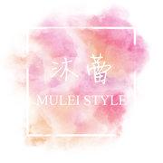 MULEI_STYLE(沐蕾)!